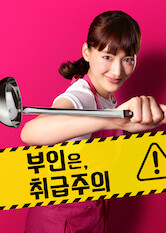 Search netflix Caution, Hazardous Wife